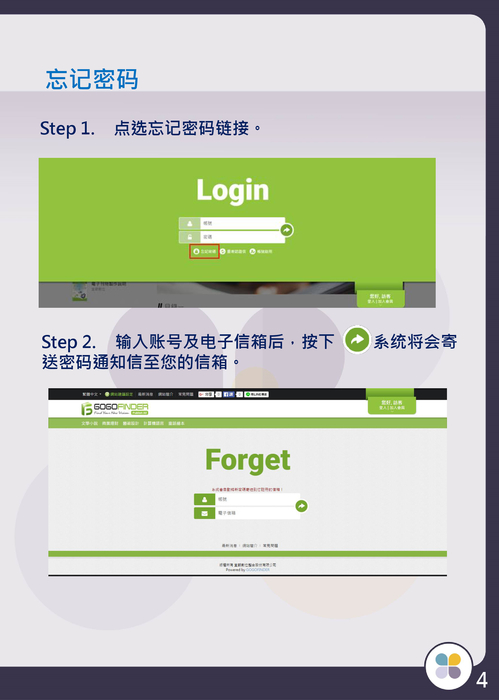 gogofinder2017操作手冊-簡體