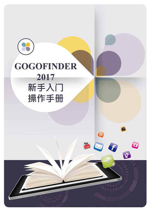 GOGOFINDER 2017 新手入门操作手册(Server版)