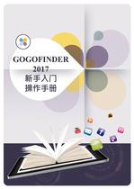 GOGOFINDER 2017 新手入门...