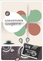 GOGOFINDER 2017 Goog...