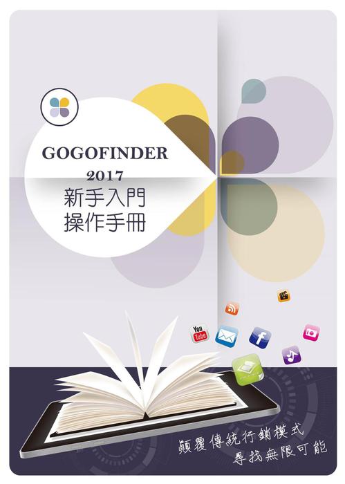 GOGOFINDER 2017 新手入門操作手冊(Server版)
