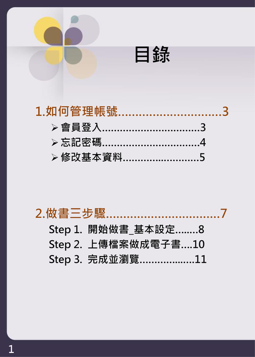 多國語系操作手冊