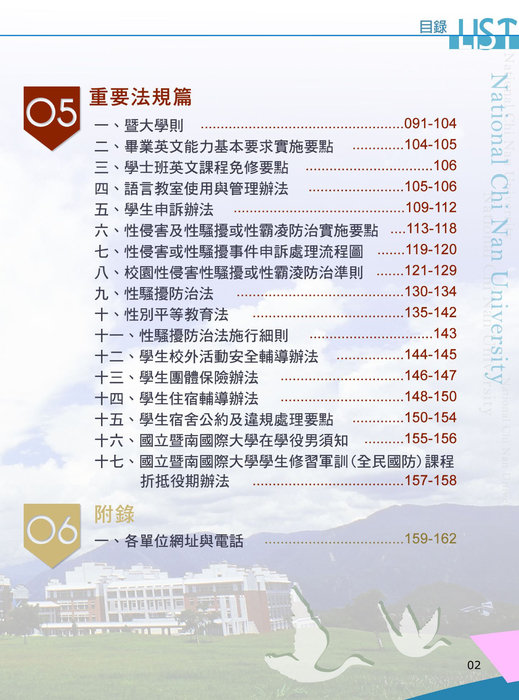 2016暨南大學學生手冊_2_平