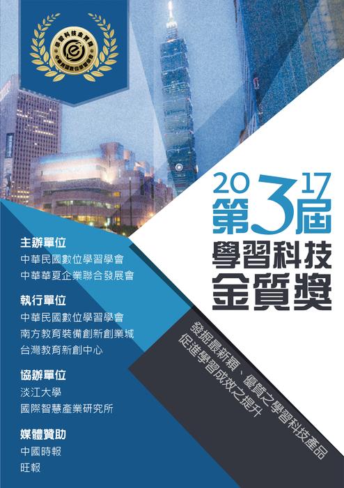 2017第三屆學習科技金質獎