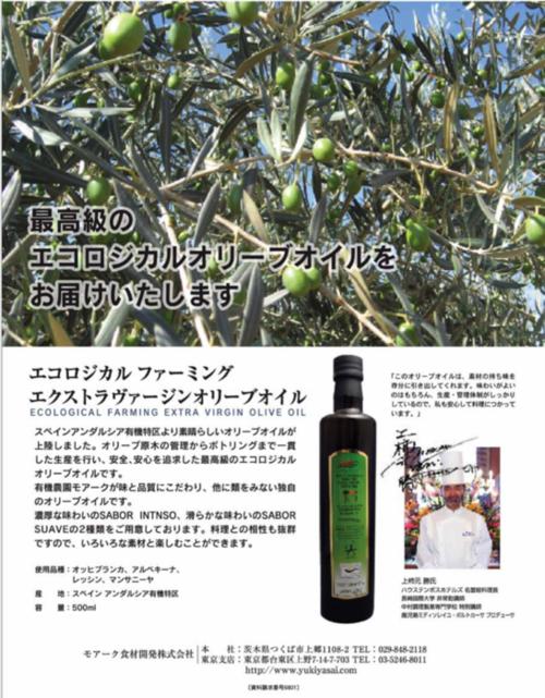 西班牙橄欖油養生食譜