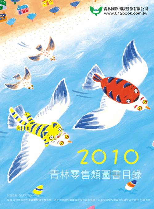 青林國際出版2010電子