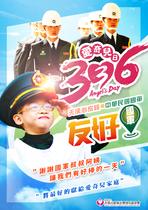 【限定版】336愛奇兒日_感謝國軍友...