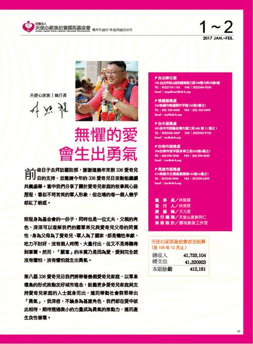 1-2雙月刊3