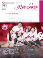 天使心家族雙月刊201701