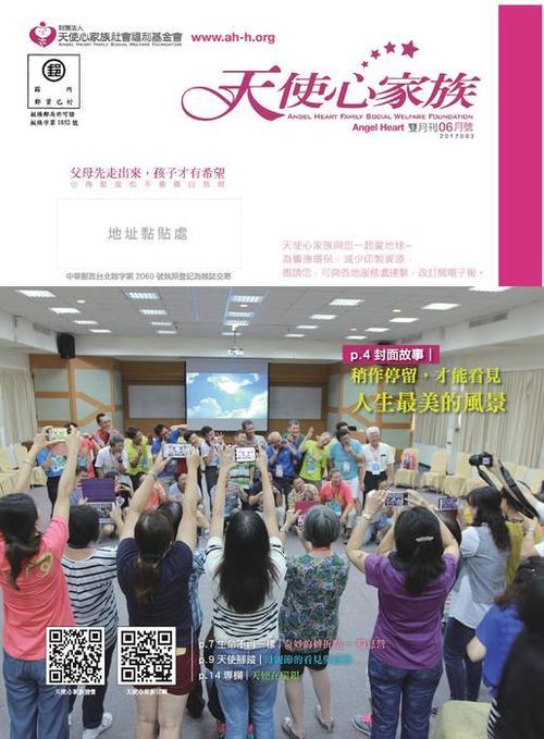 天使心家族雙月刊201706月號