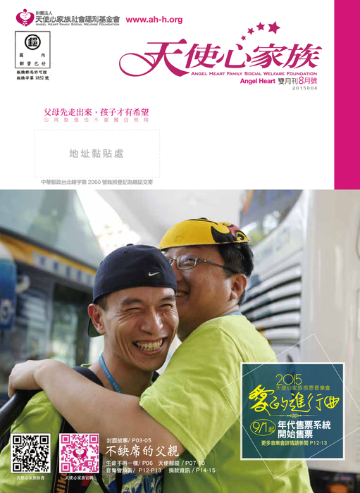 天使心家族07-08雙月刊【不缺席的父親】