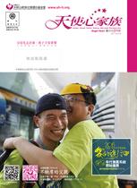 天使心家族07-08雙月刊【不缺席的父親...