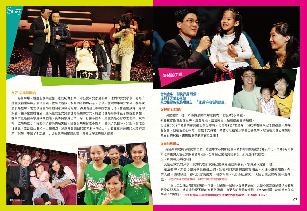 2015-11-12雙月刊-04