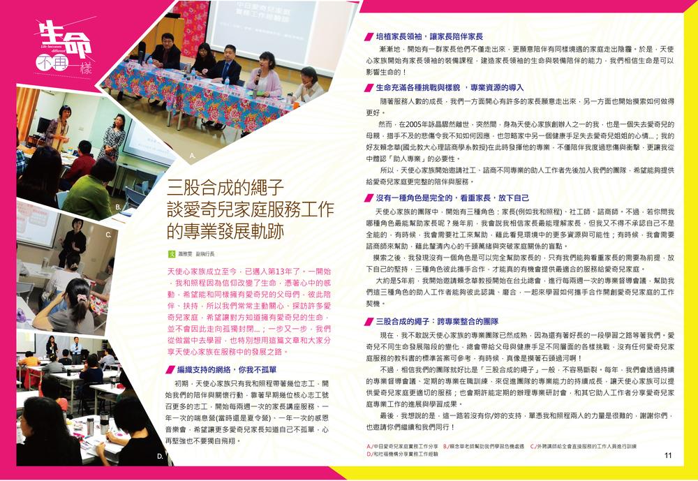 2015-11-12雙月刊-06