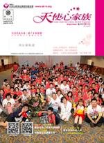 天使心家族雙月刊2016004
