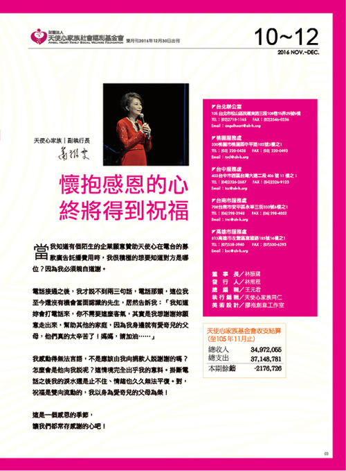 11-12雙月刊3