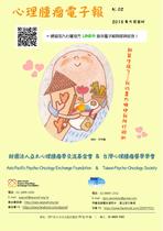 心理腫瘤電子報-107期夏季號