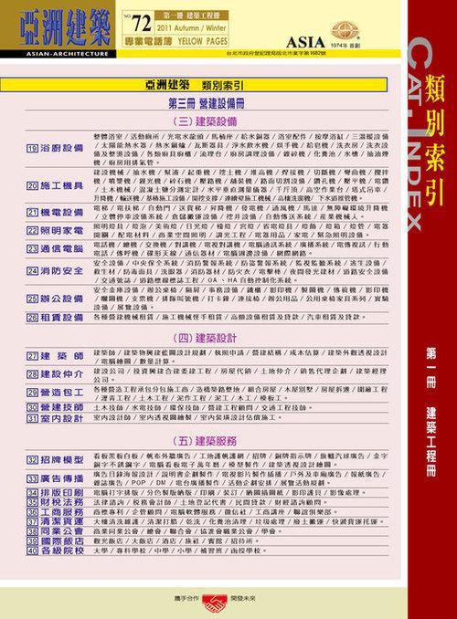 Http Www Gogofinder Com Tw Books Archinet 5 亞洲建築專業電話簿 第