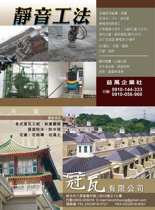 Http Www Gogofinder Com Tw Books Archinet 7 亞洲建築專業電話簿 第3冊 建築設備 第72期2011年下半年版