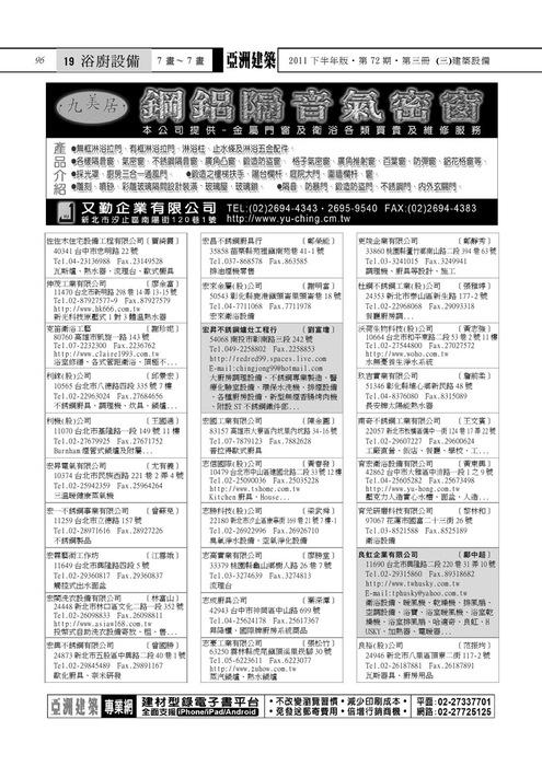 Http Www Gogofinder Com Tw Books Archinet 7 亞洲建築專業電話簿 第