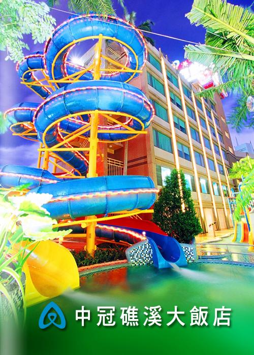 中冠礁溪大飯店電子型錄