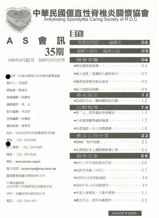 as會訊35期