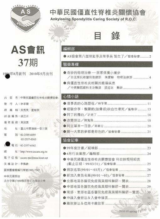 as會訊37期