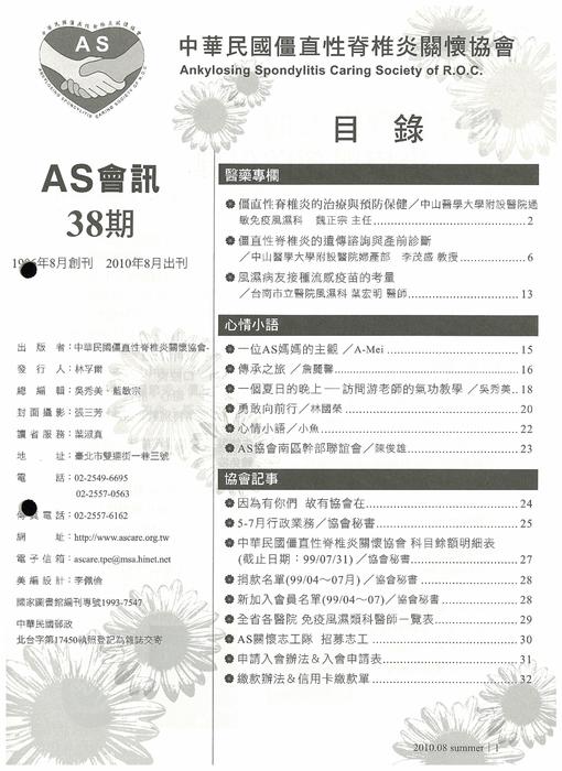 as會訊38期