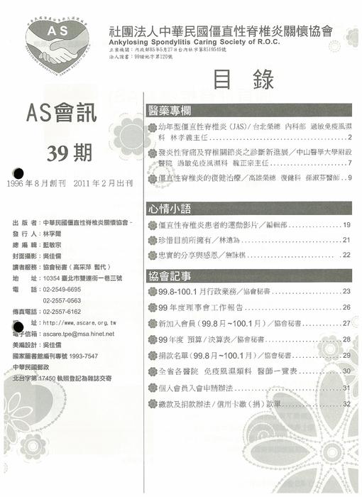 as會訊39期