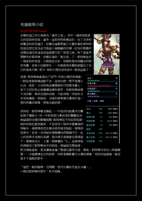 英雄聯盟 the league of legends
