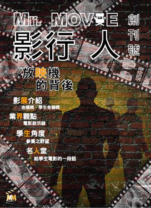 Mr.MOVIE【影行人】雜