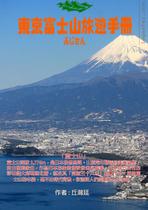 東京旅遊手冊