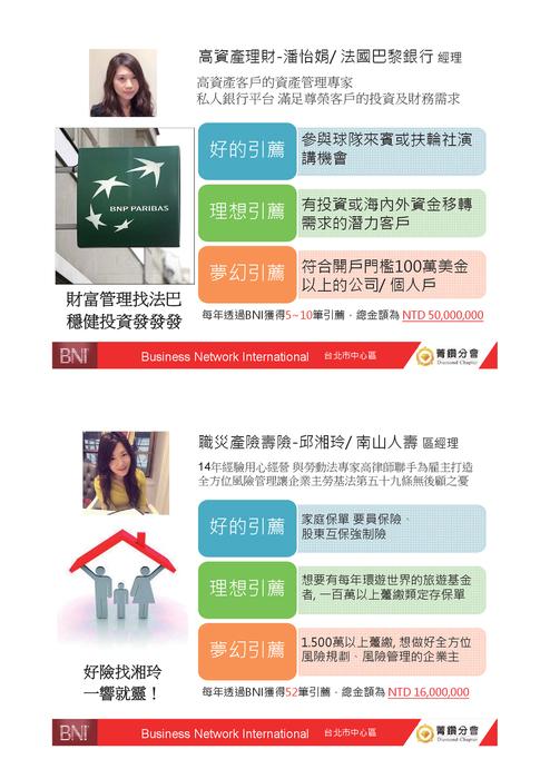 高資產理財-潘怡娟 / 職災產險壽險-邱湘玲