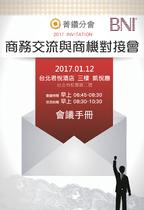2017 商務交流與商機對接會
