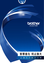 Brother 企業列印解決方案