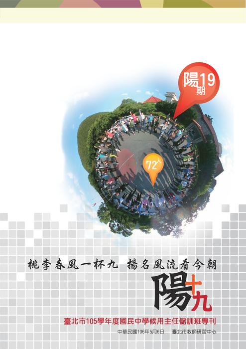 臺北市105學年度國民中學候用主任儲訓班專刊(陽19期)