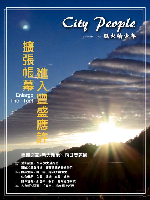 2011風火輪  少年年刊