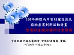 105年辦理兩岸智財權交流及協助產業創...