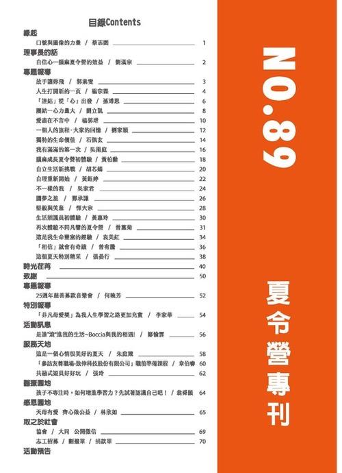 89期_頁面_02