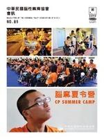 中華民國腦性麻痺協會89期會訊