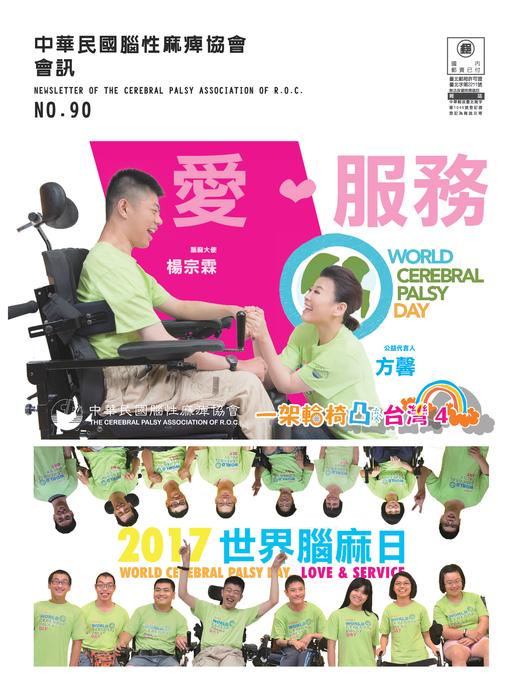 中華民國腦性麻痺協會90期會訊