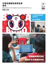 中華民國腦性麻痺協會91期會訊