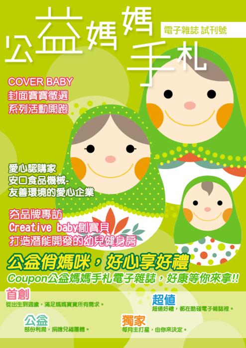 公益媽媽手札電子雜誌