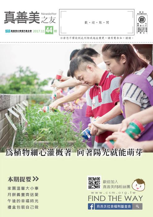 真善美之友(2017第44期刊物)