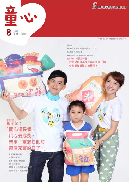【兒福聯盟】2017季刊160期