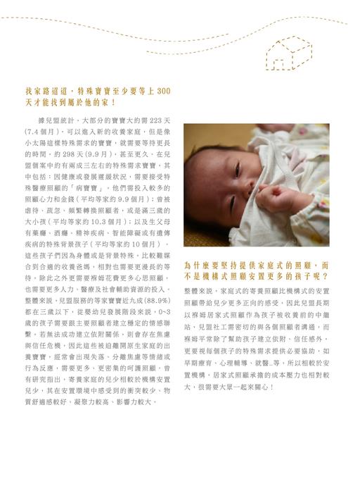 兒盟161期季刊_電子版單頁