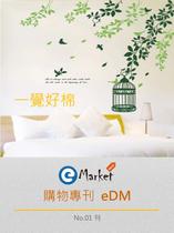 Euka Market 購物專刊