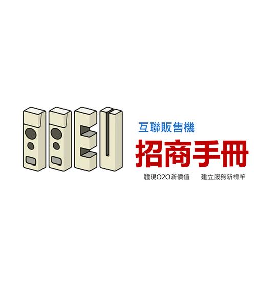 互聯網販售機-IIeu招商手冊
