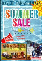 大葉高島屋-SUMMER SALE