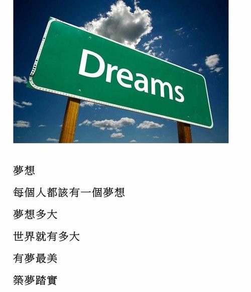 我的梦想_生涯规划